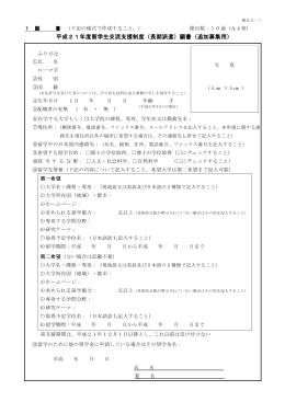 様式2-1 1 願 書 (下記の様式で作成すること。) 提出数:10通(A4判