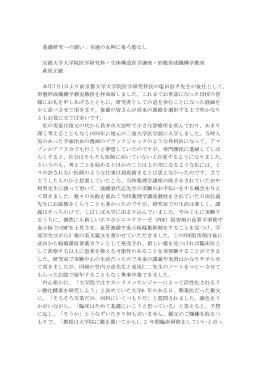 萩原正敏教授医学部ニュース原稿 - 三重大学大学院医学系研究科薬理