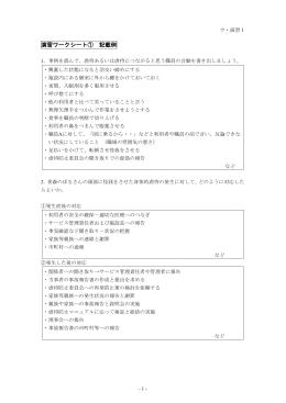 ②演習1「ワークシート①と②記載例」