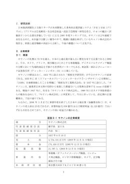 地域・国際研究演習-16