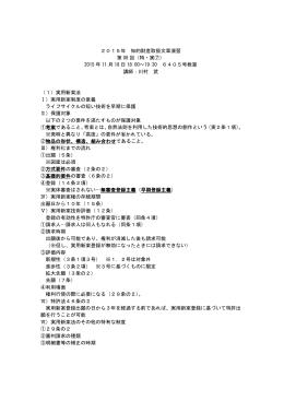 2015.11.18中大 知的財産取扱文章演習 第8回