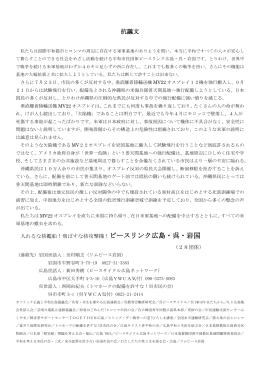 抗議文 - ピースリンク広島・呉・岩国
