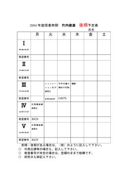 1997年度授業時間予定表
