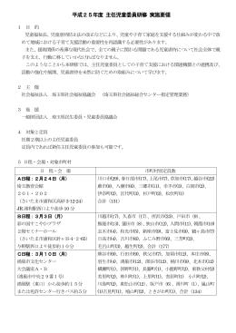 埼社協第 号 - 埼玉県社会福祉協議会