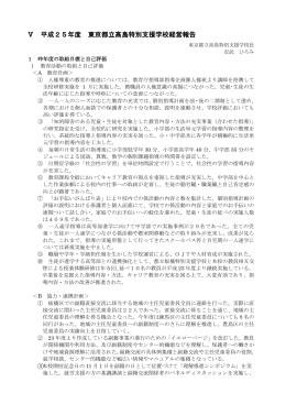 平成25年度学校経営報告 - 東京都立高島特別支援学校
