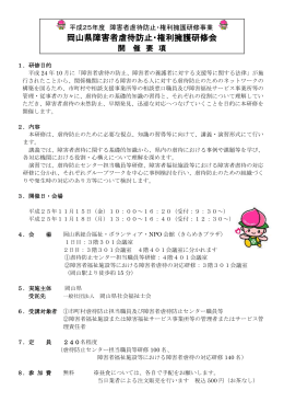 詳しくはここをクリック - 一般社団法人 岡山県社会福祉士会