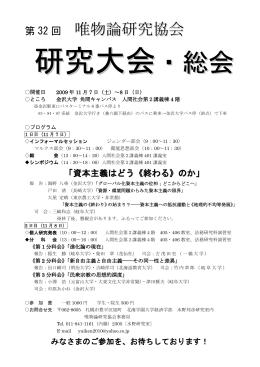 訂正したポスター - 唯物論研究協会
