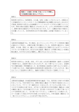 ④演習2 事例4題