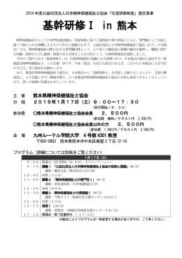 基幹研修Ⅰ開催案内 - 熊本県精神保健福祉士協会