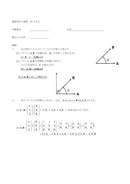 第1回目 演習問題の解答