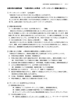 自殺対策情報/福島県精神保健福祉センター 2012.6 自殺対策の基礎