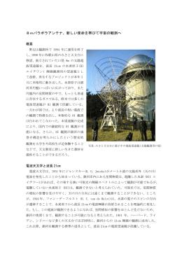8mパラボラアンテナ、新しい使命を帯びて宇宙の観測へ