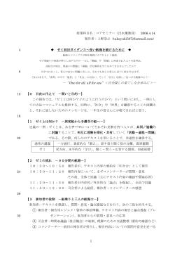 法制基礎演習Ⅰ(出水教官) 2005