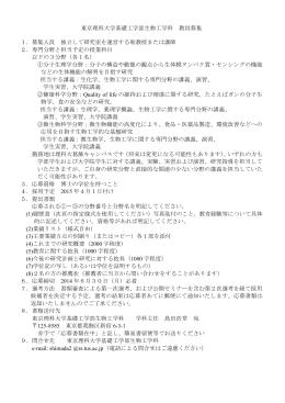 東京理科大学基礎工学部生物工学科 教員募集 1.募集人員 独立して