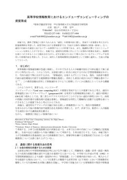 WORD版 - 東北文化学園大学