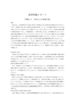 演習問題レポート 「問題15 外国人の公務就任権」 事案 原告Xは、永住