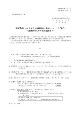 ファイルを開く - 一般社団法人 福井県建設業協会