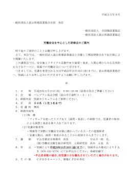 平成25年9月 一般社団法人富山県建設業協会会員 各位 一般社団法人