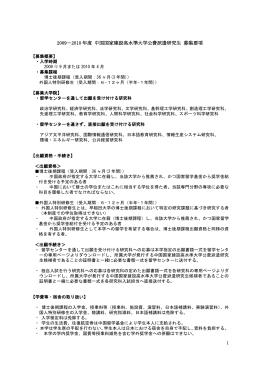 2009-2010年度中国国家建設高水準大学公派研究生の各