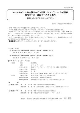 平成15年5月 - インターライ・ケア研究会