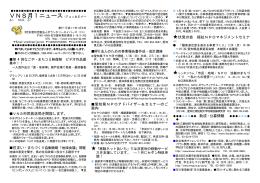 VNS月1ニュース(Fax&Eメール) NO,27 発行:平成17年1月5日 特定