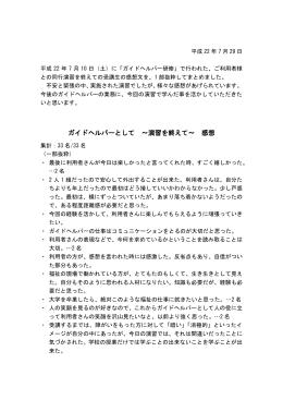 「ガイドヘルパー研修会」受講生感想文