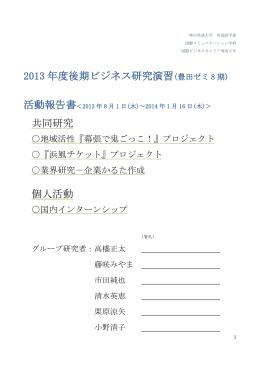 ダウンロード - 神田外語大学 豊田ゼミナール