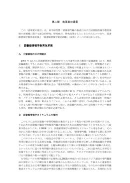 第二部 改革案の提言 - 日本図書館情報学会