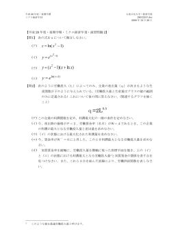 課題2 - 大東文化大学