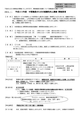研修No - 静岡県社会福祉協議会