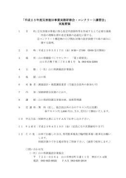 建設関連7団体講習会 独禁法講習会 日程調整メモ
