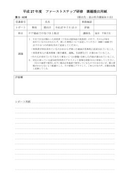 事前課題 - 石川県介護福祉士会