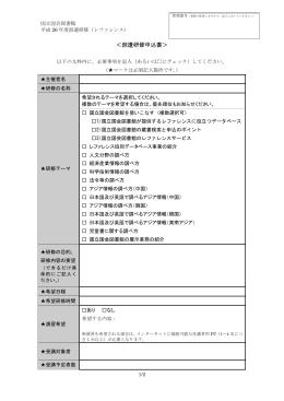 防火 対象 物 使用 開始 届 西春日井広域事務組合消防本部・消防署