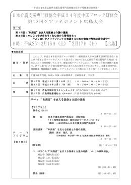 【開催要綱】 中国ブロック研修・ケアマネジメント広島大会