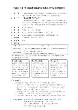 Word - 岡山県立図書館