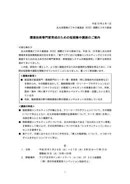ご案内及び参加連絡票 - KICS-北九州環境ビジネス推進会