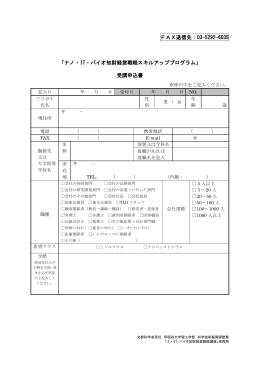 Word版 - ナノ・IT・バイオ知財経営戦略スキルアッププログラム