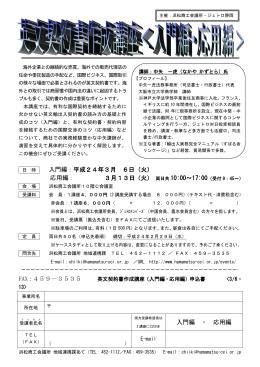 商業英語セミナー - 浜松商工会議所