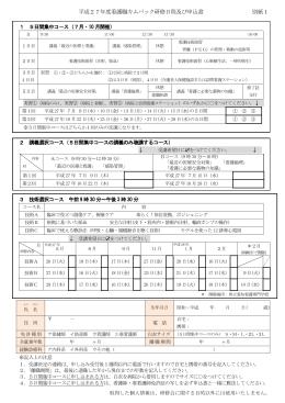 研修日程および申込書 サイズ