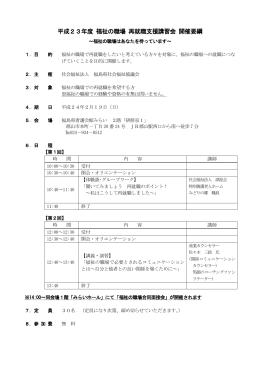 平成21年度 福祉の職場 再就職支援講習会 開催要綱(案)