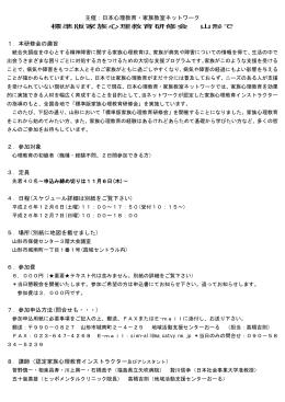 主催:日本心理教育・家族教室ネットワーク