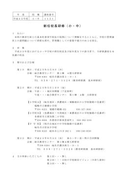 1151 新任校長研修(小・中)