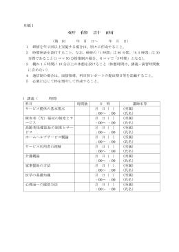 別紙1 研修計画(ワード:55KB)