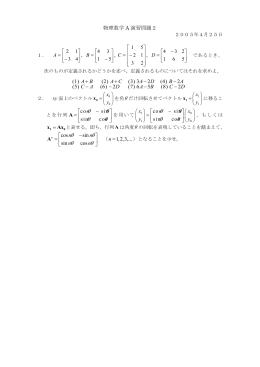 物理数学演習問題 - SAGA-HEP