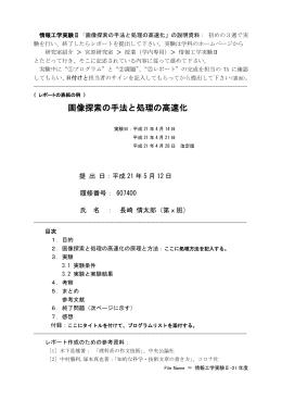 レポート提出用紙(doc版