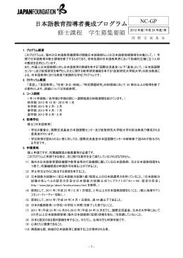 日本語教育指導者養成プログラム 修士課程 学生募集要領 1. プログラム