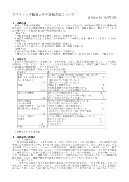 添付資料4 ライティング評価テストの実施と評価方法の研究開発