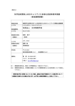 (様式2) 案