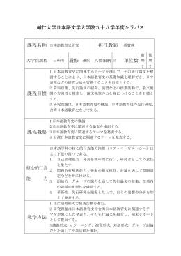 91日語教學專題研究(二)