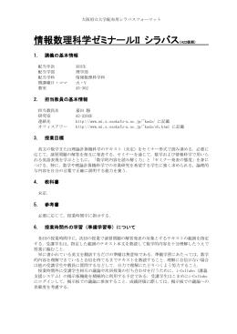 嘉田 - 情報数理科学専攻
